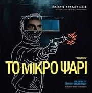 CD image for TO MIKRO PSARI (BABIS PAPADOPOULOS) (VINYL) - (OST)