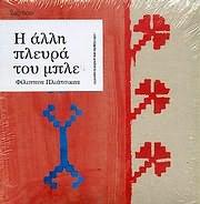 CD + DVD image FILIPPOS PLIATSIKAS / I ALLI PLEYRA TOU BLE (DELUXE EDITION) (2CD + DVD)