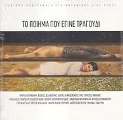 CD image TO POIIMA POU EGINE TRAGOUDI - ZONTANA STO VOTANIKOS LIVE STAGE (BOFILIOU, NTALARAS K.A.) - (VARIOUS)