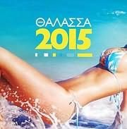 CD image ΘΑΛΑΣΣΑ 2015 - (VARIOUS)