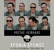 CD image KOSTAS LEIVADAS / 18 HRONIA DROMOS - TA PIO AGAPIMENA TRAGOUDIA TOU (BEST OF) (2CD)