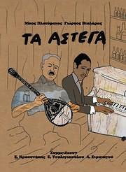 CD image for GIORGOS NTALARAS - NIKOS PLATYRAHOS / TA ASTEGA