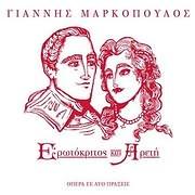 CD image GIANNIS MARKOPOULOS / EROTOKRITOS KAI ARETI - OPERA SE DYO PRAXEIS (2CD)