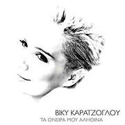 CD image VIKY KARATZOGLOU / TA ONEIRA MOU ALITHINA