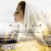 CD image for NATASSA BOFILIOU / VAVEL (THEMIS KARAMOURATIDIS - GERASIMOS EYAGGELATOS) (DELUXE EDITION)