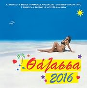 CD image THALASSA 2016 - (VARIOUS)
