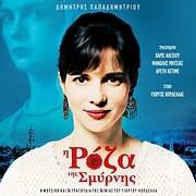 CD image for I ROZA TIS SMYRNIS (DIMITRIS PAPADIMITRIOU) - (OST)