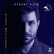 CD image for NIKOS MERTZANOS / STASOU LIGO