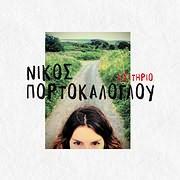NIKOS PORTOKALOGLOU / EISITIRIO (VINYL)