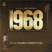 CD image for 1968 - ΜΙΑ ΤΑΙΝΙΑ ΤΟΥ ΤΑΣΟΥ ΜΠΟΥΛΜΕΤΗ (ΕΥΑΝΘΙΑ ΡΕΜΠΟΥΤΣΙΚΑ) - (OST)