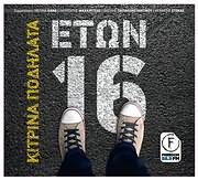 CD image KITRINA PODILATA / ETON 16