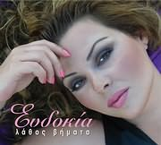 CD image EYDOKIA / LATHOS VIMATA