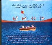 DIMITRIS LIVANOS / <br>TO MYSTIKO TOU KOSMOU (TRAGOUDOUN: N. VENETSANOU, M. KANA, KALIMERI, S. PAPAZOGLOU)