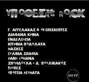 LP image SYLLOGI / YPOTHESI ROCK (VINYL)