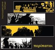 CD image SPYROS ANASTASOPOULOS / PERIPATOI