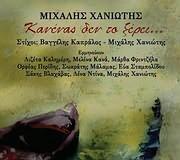 CD image MIHALIS HANIOTIS / KANENAS DEN TO XEREI (ERMINEYOUN: KALIMERI, KANA, FRINTZILA, PERIDIS, MALAMAS K.A.)