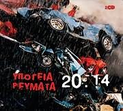 CD image YPOGEIA REYMATA / 20.14 - (20 MEGALES EPITYHIES SE DIASKEYI + 14 KAINOURGIA TRAGOUDIA) (2CD)