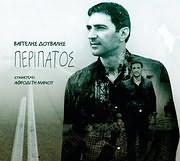 CD image ΒΑΓΓΕΛΗΣ ΔΟΥΒΑΛΗΣ / ΠΕΡΙΠΑΤΟΣ (EP)