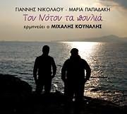 CD image for GIANNIS NIKOLAOU - MARIA PAPADAKI / TOU NOTOU TA POULIA (ERMINEYEI O MIHALIS KOUNALIS)
