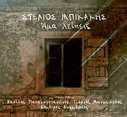 STELIOS BIKAKIS / <br>AMA LEIPEIS (V. PAPAKONSTANTINOU, G. MANOLIOUDAKIS, S. SPYRIDAKIS)