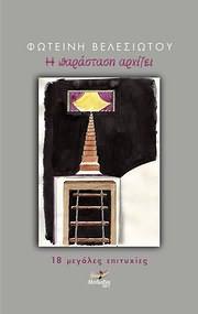 CD Image for FOTEINI VELESIOTOU / I PARASTASI ARHIZEI - 18 MEGALES EPITYHIES