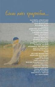 CD image SYLLOGI / EINAI KATI TRAGOUDIA (2CD)