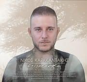 CD image for NIKOS KARAKALPAKIS / OTI MAS ANIKEI