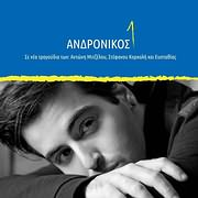 CD image ANDRONIKOS / 1