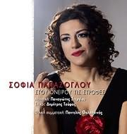 CD image for SOFIA PAPAZOGLOU / STOU ONEIROU TIS STROFES