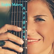 CD image for SOFIA MANTI / APOFASI