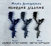 CD image for MANOLIS LIDAKIS / MIKRES LEPTOMEREIES