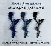 CD image MANOLIS LIDAKIS / MIKRES LEPTOMEREIES