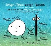 CD image ASPRI PETRA MAYRI GRAMMI / MOUSIKO PARAMYTHI (LENA RONTOULI, MARIA SAPLAOURA, DIMITRIS AGORTZIDIS)