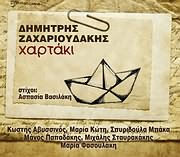 CD image for DIMITRIS ZAHARIOUDAKIS / HARTAKI