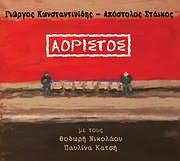 CD image for ΓΙΩΡΓΟΣ ΚΩΝΣΤΑΝΤΙΝΙΔΗΣ - ΑΠΟΣΤΟΛΟΣ ΣΤΑΙΚΟΣ / ΑΟΡΙΣΤΟΣ