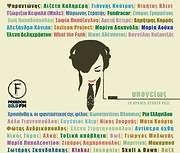 CD image ΥΠΟΓΕΙΩΣ - 10 ΧΡΟΝΙΑ STUDIO PAZL - (VARIOUS) (2 CD)