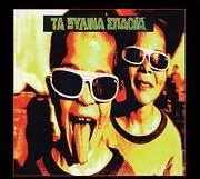 CD image ΞΥΛΙΝΑ ΣΠΑΘΙΑ / ΤΑ ΞΥΛΙΝΑ ΣΠΑΘΙΑ (2016)