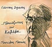 CD image GIANNIS SPANOS - MANOLIS MITSIAS / PLISIAZONTAS TON KAVAFI