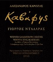 CD image for GIORGOS NTALARAS - ALEXANDROS KAROZAS / KAVAFIS (2CD)