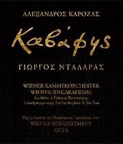 ΓΙΩΡΓΟΣ ΝΤΑΛΑΡΑΣ - ΑΛΕΞΑΝΔΡΟΣ ΚΑΡΟΖΑΣ / ΚΑΒΑΦΗΣ (2CD)