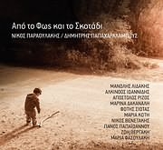 CD image N. PARAOULAKIS - D. PAPAHARALABOUS / APO TO FOS KAI TO SKOTADI (ALKINOOS IOANNIDIS - MANOLIS LIDAKIS)