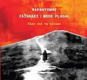 CD image HAINIDES - MODE PLAGAL - PSARANTONIS / PERA APO TA SYNORA