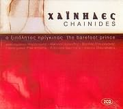 CD image HAINIDES / O XYPOLITOS PRIGKIPAS (2CD)