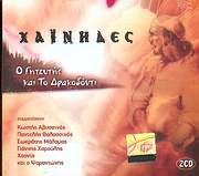 HAINIDES / <br>O GITEYTIS KAI TO DRAKODONTI / <br>AVYSSINOS - THALASSINOS - MALAMAS - HAROULIS - PSARANTONIS (2CD)