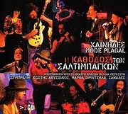 CD image for HAINIDES - MODE PLAGAL / I KATHODOS TON SALTIBAGKON (SYM: AVYSSINOS - FRINTZILA - SANADES) (2CD)