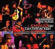 HAINIDES - MODE PLAGAL / <br>I KATHODOS TON SALTIBAGKON (SYM: AVYSSINOS - FRINTZILA - SANADES) (2CD)