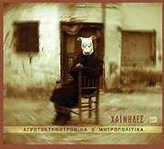 CD image HAINIDES / AGROTOKTINOTROFIKA KAI MITROPOLITIKA (2CD)