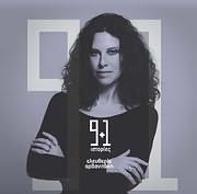 CD image for ELEYTHERIA ARVANITAKI / 9+1 ISTORIES