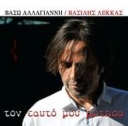 CD image for VASO ALLAGIANNI - VASILIS LEKKAS / TON EAYTO MOU ROTISA