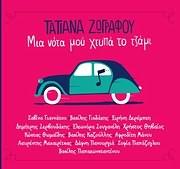 CD image TATIANA ZOGRAFOU / MIA NOTA MOU HTYPA TO TZAMI (GIANNATOU, ZERVOUDAKIS, THIVAIOS, E. ZOUGANELI, K.A.)